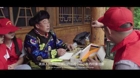 四川泛美教育集团  纪录片 《不朽的羌碉》