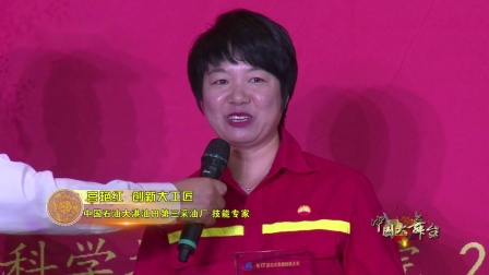 中国大舞台之创新大工匠  第13届北京发明创新大赛创新人物颁奖会