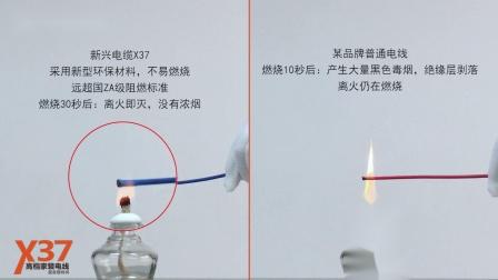 新兴电缆:X37-耐火性能实验测试对比