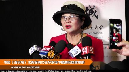 電影《進京城》北美首映式在好萊塢中國劇院隆重舉行【全美電視台】