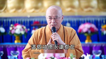 A2379-02 海涛法师-高雄和春技术学院-万法的真相