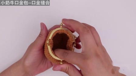 如意鸟5cm手工编织动物造型口金包视频教程——奶牛编织款式
