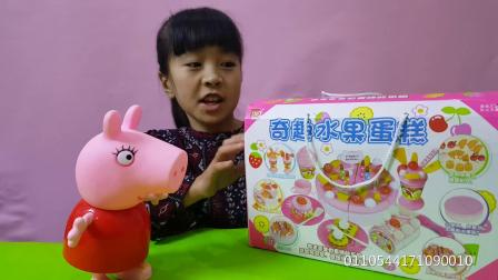 小猪佩奇和宝贝做水果生日蛋糕