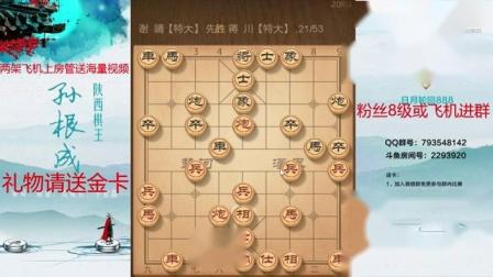 谢靖 vs蒋川:特大对局分解[20190911]第253局
