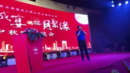 福建永泰建筑公司董事长李智平为中秋博饼晚会致词。