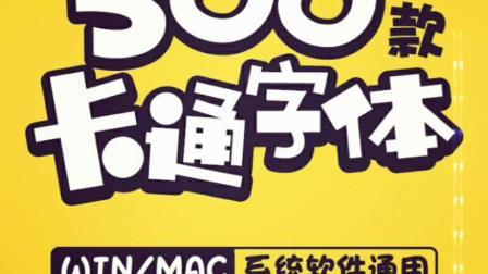 ps cdr ai儿童卡通可爱中文字体库宝贝涂鸦海报设计素材包下载mac