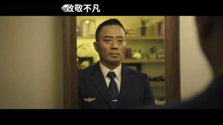 IMAX《中国机长》万米高空,力挽狂澜