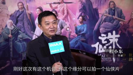 IMAX《诛仙 Ⅰ》主创在线安利精彩看点