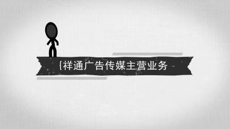 伊川祥通广告传媒