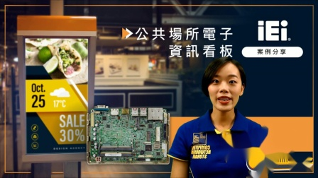 IEI 成功案例分享|公共场所电子信息广告牌|NANO-ULT5