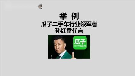 杨蒋银:如何利用明星名人效应背书 构建品牌定位信任支撑 第51课