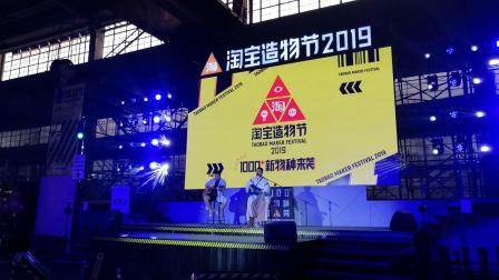 郑冰冰2019淘宝造物节现场弹唱 apologize