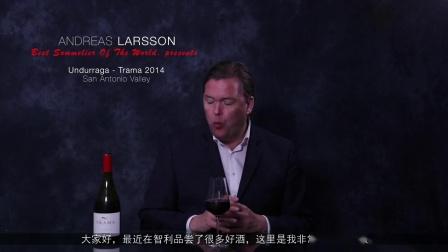 全球最佳侍酒师Andreas Larsson点评Trama2014圣安东尼奥