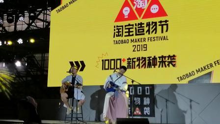 董小花2019淘宝造物节现场弹唱 理想