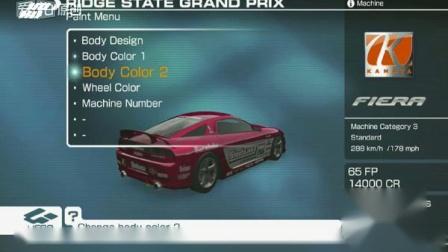 PS3 山脊赛车7 -4 门农操作