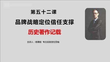 杨蒋银:如何利用历史著作文化 来打造品牌定位信任状 第52课