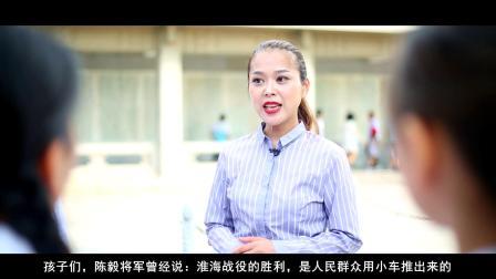 徐州市求是小学《中国梦 行动有我 成语中国 微电影》 ----万众一心