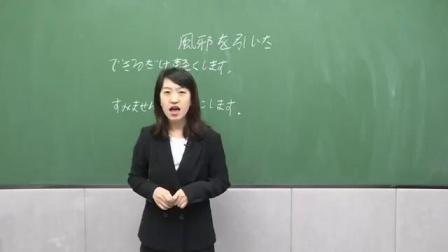 初中日语模拟试讲《風邪を引いた》(教师招聘考试面试试讲示范)