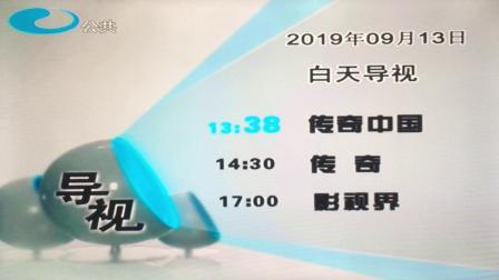 cutv3 闭台 13.09.2019
