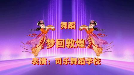 益阳市2019我们的节日——中秋主题活动 司乐舞蹈学校表演舞蹈《梦回敦煌》