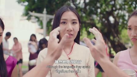 泰國恰恰 黃明志戲劇版