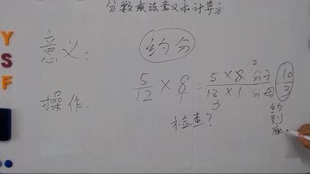 2019年9月9日六年级数学上册分数乘法计算方法讲解及习题,优司芙品数学