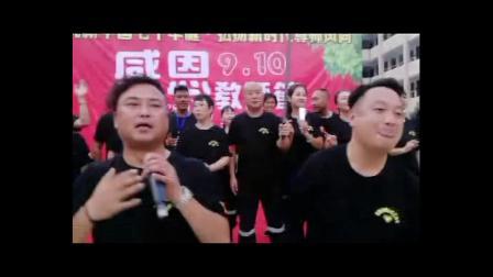 阜阳市爱心演艺协会9月10日教师节走进铁路小学爱心慰问。