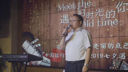 中国银行遇见旧时光的七夕晚会