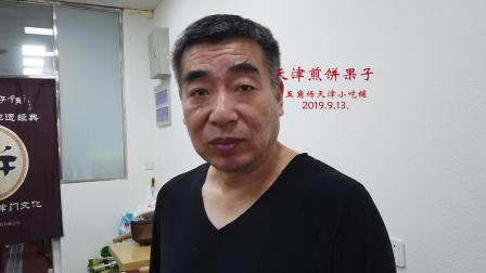 天津煎饼铺2019