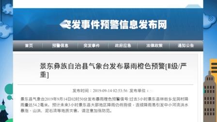景东彝族自治县气象台发布暴雨橙色预警