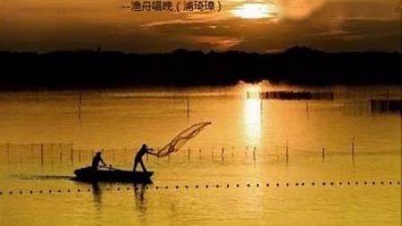 中央电视台天气预报背景音乐——渔舟唱晚(浦琪璋)