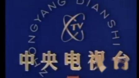 中央电视台1978年开台动画(1978.5.1-1988.3.1)