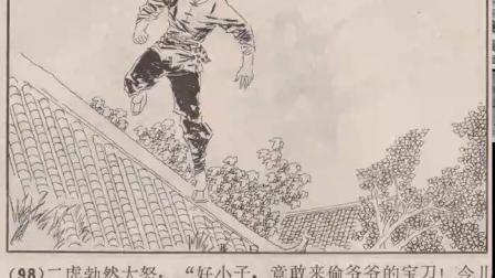 连环画《双虎斗魔王》