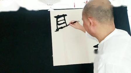 中国书画家   宫一心    乐在其中