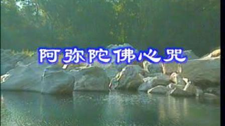 阿弥陀佛心咒(上)