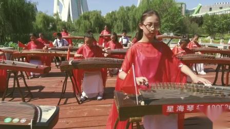 我和我的祖国—古筝合奏曲(海蓝艺术培训)