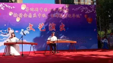 廊坊固安王辉艺术培训学校《渔舟唱晚》表演者:郝思媛、王子君