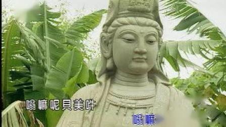 六字大明咒(梵唱)