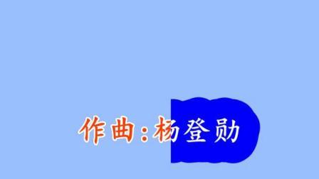 毛主席诗词 {蝶恋花.答李淑一}作曲:杨登勋 演唱:迟小秋
