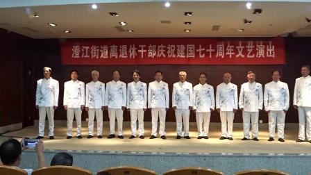 11、男生二重唱《我的中国心》澄江街道离退支部文艺演出