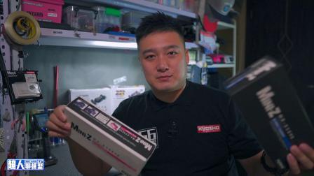KYOSHO MINI-Z MR-03 EVO N-MM2/5600kv 开箱 《超人聊模型》第九十六期