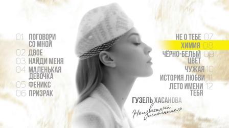 Гузель Хасанова - 100% хит - новые и лучшие песни