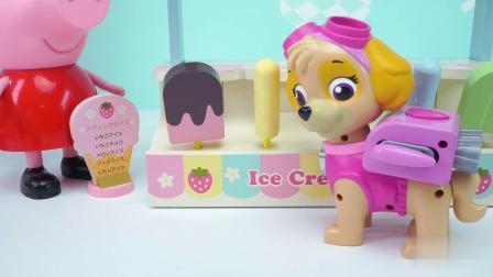 小猪佩奇冰淇淋甜筒雪糕店玩具