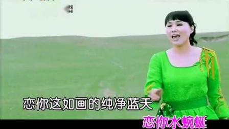 歌曲《草原之恋》演唱:乌兰托娅