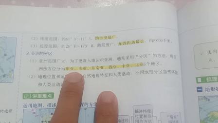 初中地理新課標中考講解 亞洲的位置和范圍