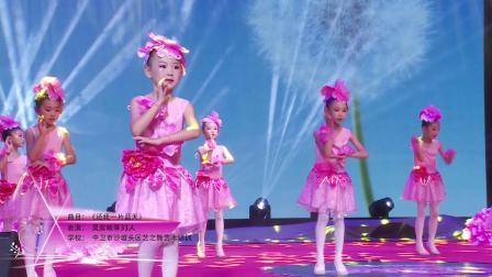 """2019""""小荷花""""宁夏地区中卫市沙坡头区艺之舞艺术培训《还我一片蓝天》"""
