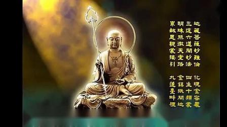 佛教音乐《地藏菩萨心咒》