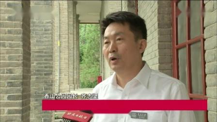 香山革命旧址 保持恢复文物原貌