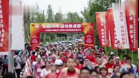 3000余人成都天府绿道合唱《我和我的祖国》,向祖国深情表白