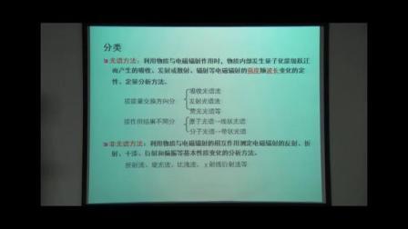 江苏大学 现代食品检测技术 赵杰文 61讲
